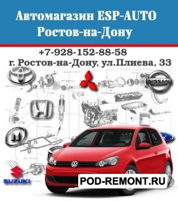 Продам Автомагазин ESP-AUTO Ростов-на-Дону
